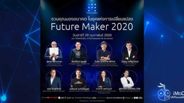 Future Maker Night 2020 Speaker Thailand