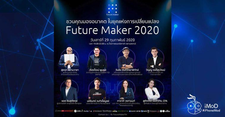 Future Maker Night 2020 Speaker Thailand