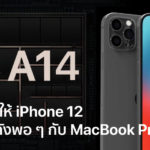 A14 Chip May Push Iphone 12 Performance As Macbook Pro 15 Inh