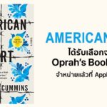 American Dirt By Jeanine Cummins Selected By Oprahs Book Club Released Apple Book