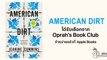 American Dirt By Jeanine Cummins Selected By Oprahs Book Club Released Apple Book