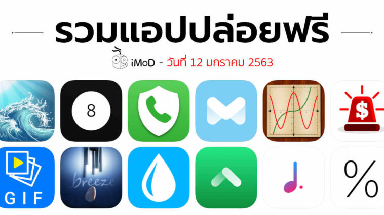App Gone Free 12 01 2020 Cover