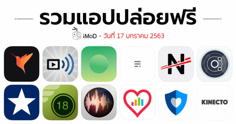 App Gone Free 17 01 2020 Cover