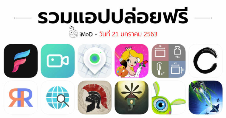 App Gone Free 21 01 2020 Cover