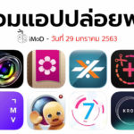 App Gone Free 29 01 2020 Cover