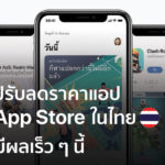 Apple Announces App Store Price And Tax Changes For Thailand