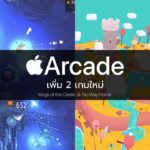 Apple Arcade Add New Games 17 1 2020