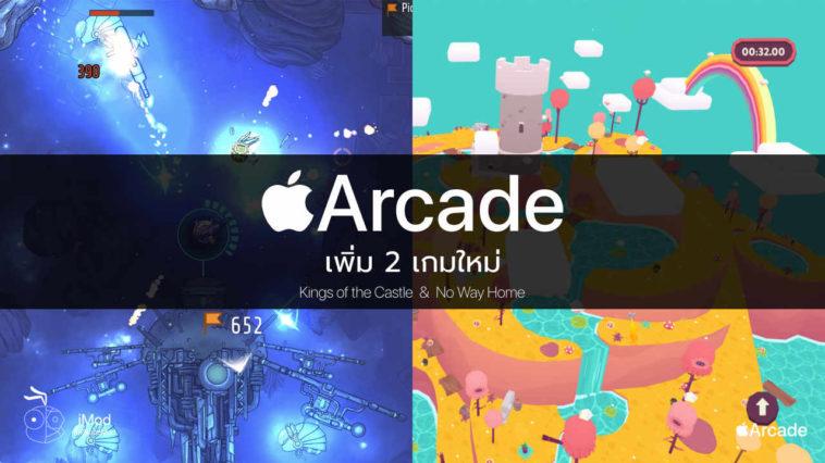 Apple Arcade Add New Games 17 1 2020