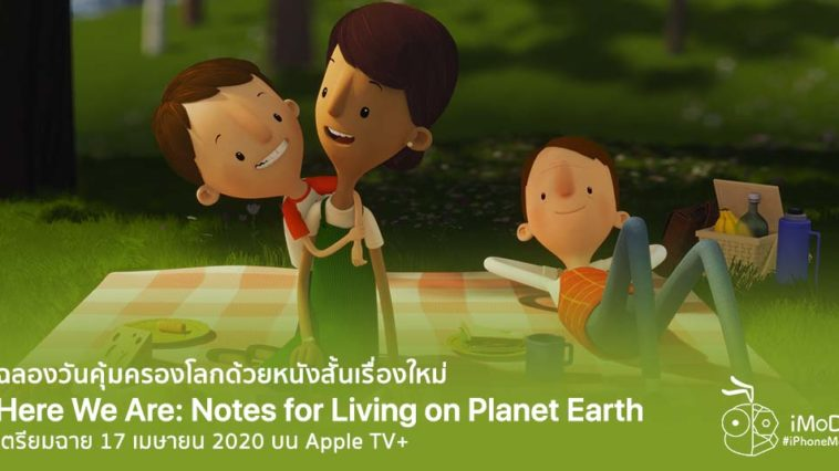 Apple Celebrete Earthday With Meryl Streep By Here We Are Notes For Living On Planet Earth