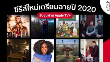 Apple Debut New Series Prepare For Apple Tv Plus