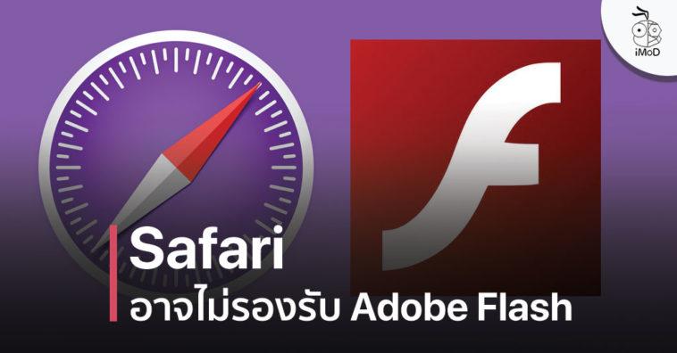 Apple May Drop Adobe Flash Support Safari