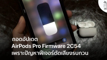 Apple Pulled Airpods Pro Firmware 2c54 Update