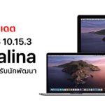Apple Release Macos Catalina 10 15 3 Beta 3 Developer