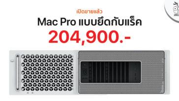 Apple Released Rack Mount Mac Pro