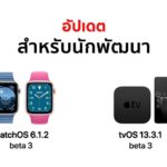 Apple Released Watchos 6 1 2 And Tvos 13 3 1 Beta 3 Developer