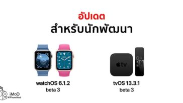 Apple Released Watchos 6 1 2 And Tvos 13 3 1 Beta 3 Developer
