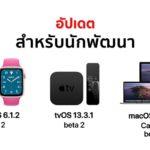 Apple Released Watchos 6 1 2 Tvos 13 3 1 Macos 10 15 3 Beta 2 Developer