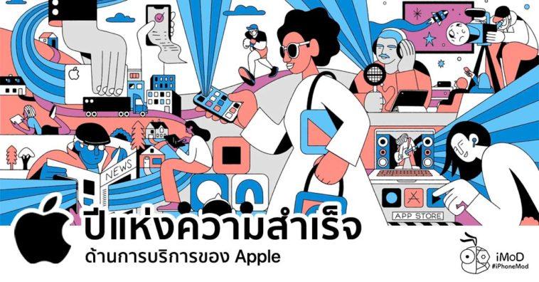 Apple Services Successfule In 2019