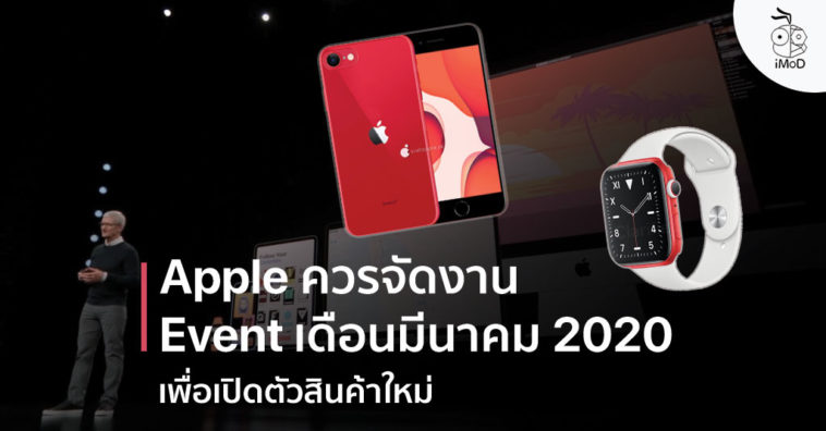 Apple Should March Event 2020 For Launch New Product