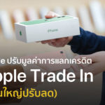 Apple Slashes Estimated Device Trade In Values Iphone Ipad Mac Applewatch