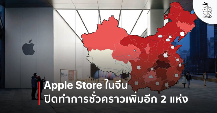 Apple Store China Two Addtional Close Temporarily
