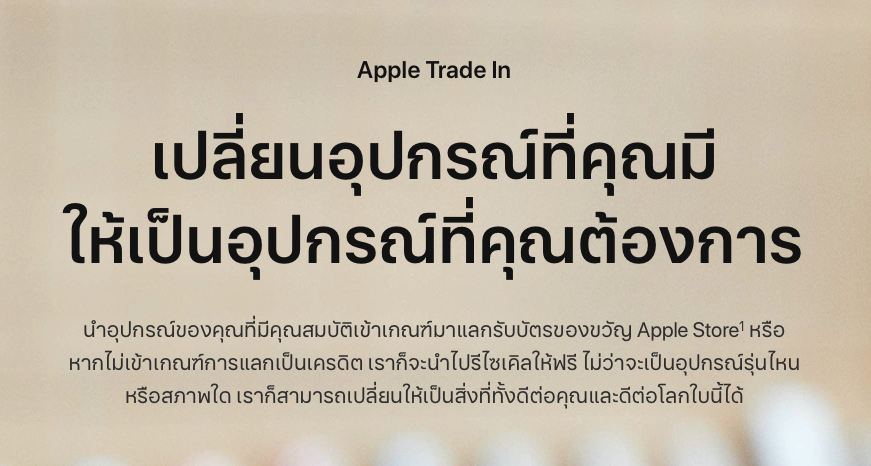 Apple Trade In Th Img 1
