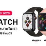 Apple Watch Buyer Guide 2020