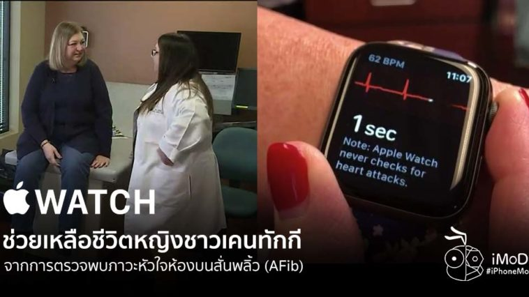 Apple Watch Save Kentucky Woman From Afib