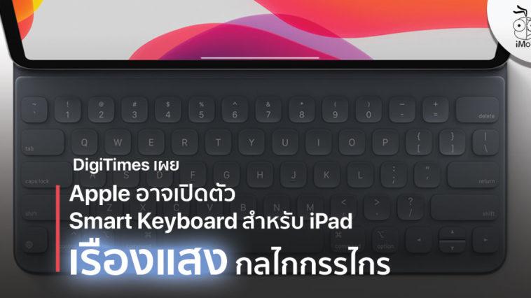Backlit Smart Keyboard Scissor Switch Digitimes Rumors