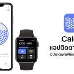 Calory App Calories Count Update Version 1 5