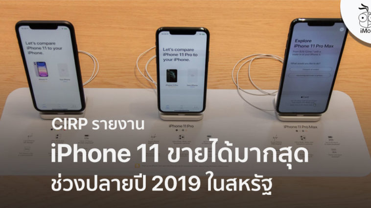 Cirp Iphone 11 11 Model Sales Holiday Quater Us Report
