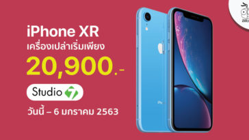Cover 1 Iphone Xr Sale 2jan20 Studio 7 Promotion