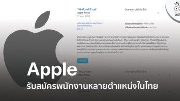 Cover Apple More Joblist Apple Retail Thailand