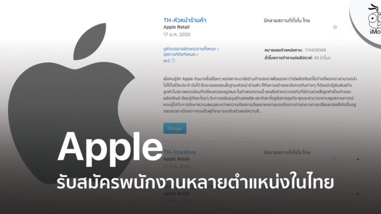 Cover Apple More Joblist Apple Retail Thailand
