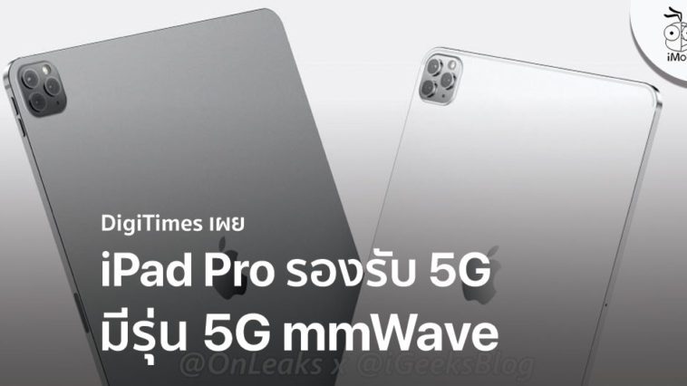 Cover Digitimes Apple Develop Mmwave 5g Ipad Pro