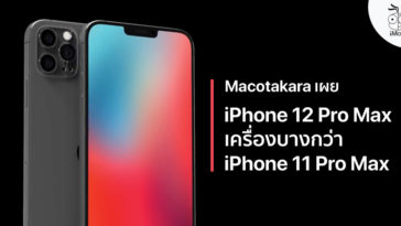 Cover Iphone 12 Pro Max 6 7 Inch Thinner Iphone 11 Pro Max Rumors