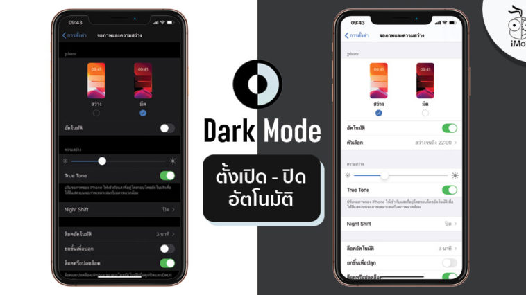 Darkmode Automatic Setting Ios 13 How To