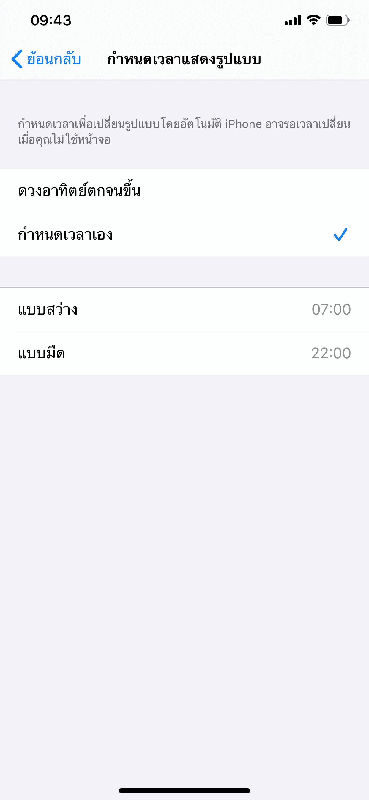 Darkmode Automatic Setting Ios 13 How To Img 4