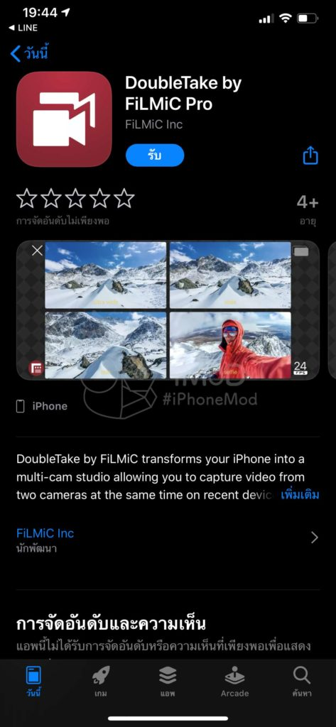 Doubletake Multi Cam Iphone App Release Appstore Img 1