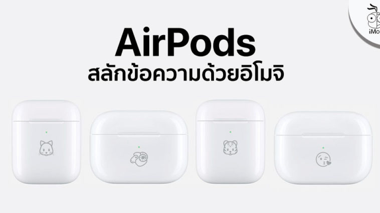 Engraved Airpods With Emoji
