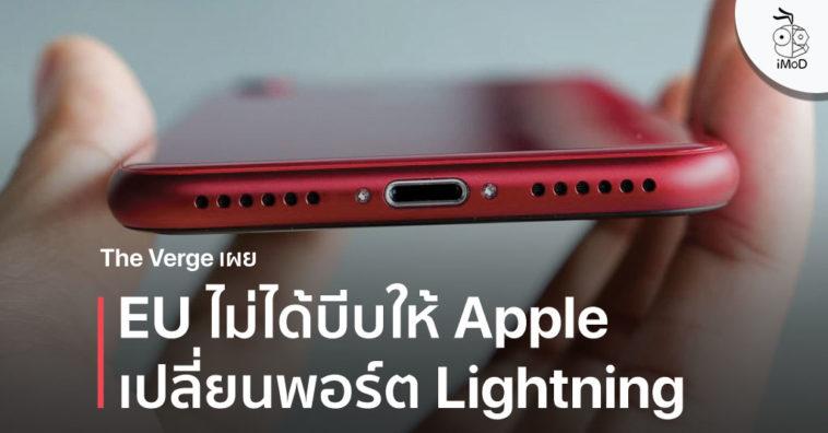 Eu Not Force Apple Kill Lightning Port The Verge Report