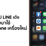 Fix Line App Crash After Restore Activate New Iphone How To