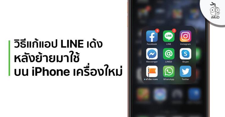 Fix Line App Crash After Restore Activate New Iphone How To