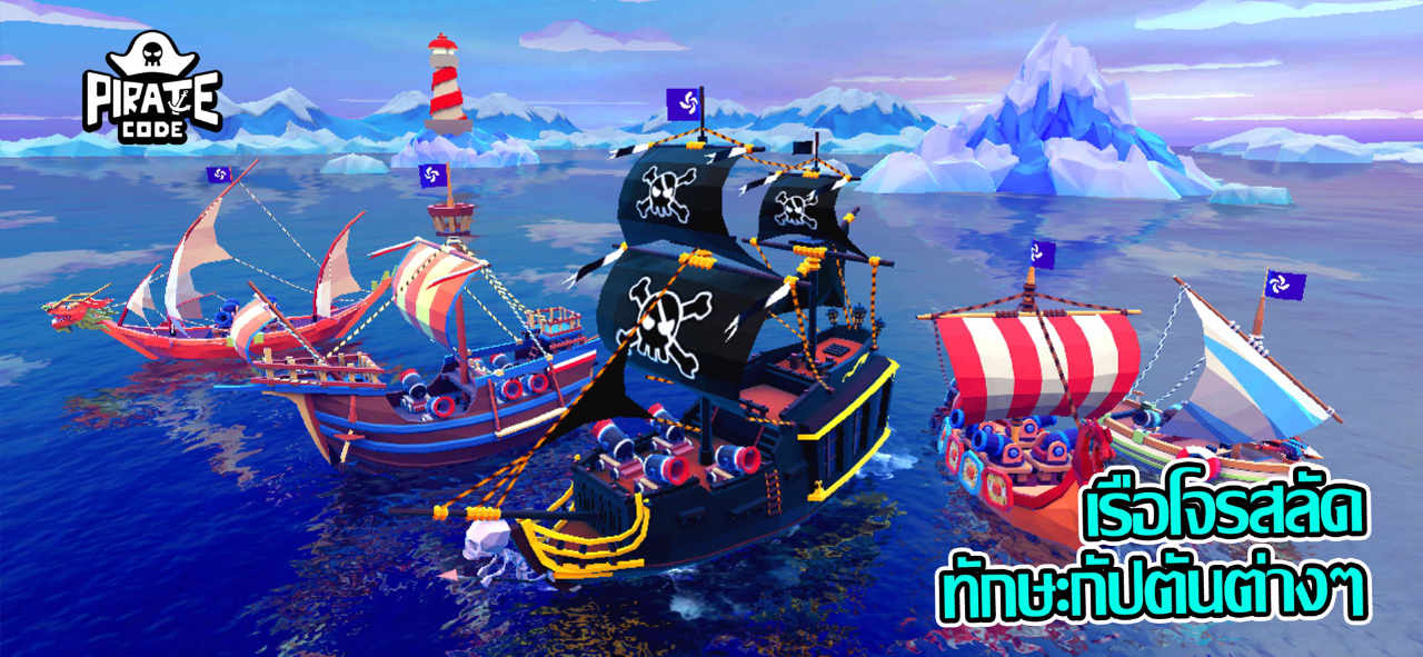 Game Pirate Code 4