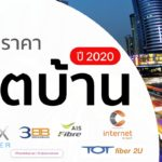 Home Internet Package Thailand Jan 2020 Cover