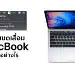 How To Check Macbook Battery Health Cover