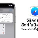 How To Copy Bookmark Url Link In Safari Iphone Ipad