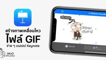 How To Create Animation Gif In Keynote Iphone Ipad