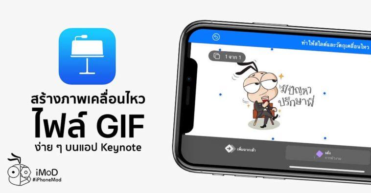 How To Create Animation Gif In Keynote Iphone Ipad