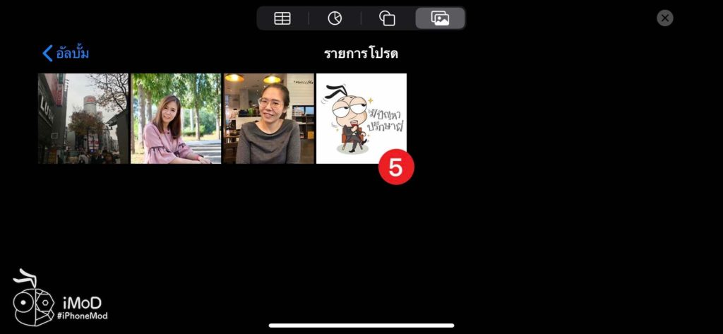 How To Create Animation Gif In Keynote On Iphone Ipad 4